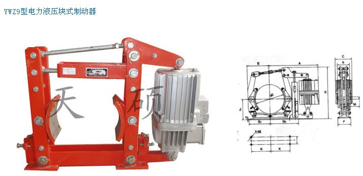 天硕液压块式制动器,电力液压块式制动器-ywz型电力